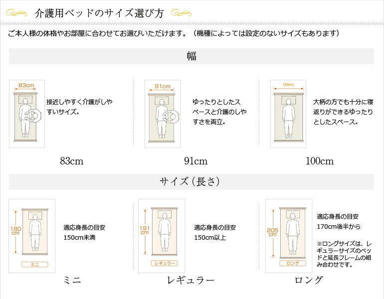 介護用ベッドのサイズの選び方