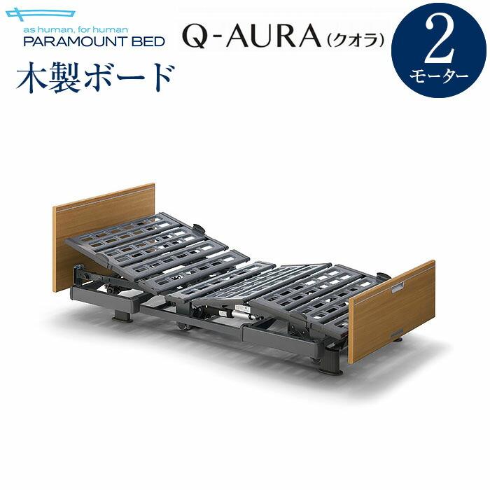 qaura2moterサムネイル