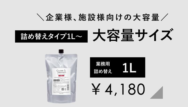 業務用サイズ登場 日本製アルコール除菌
