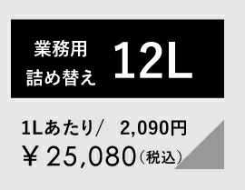 業務用サイズ 12L