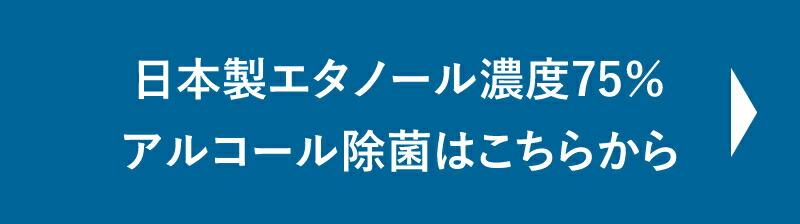 日本製アルコール除菌 クリーン&プロテクトはこちら