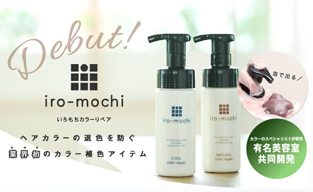 いろもち iromochi