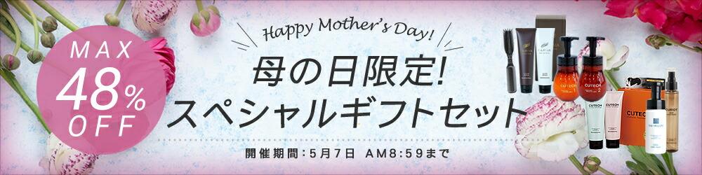 母の日スペシャルギフトセット