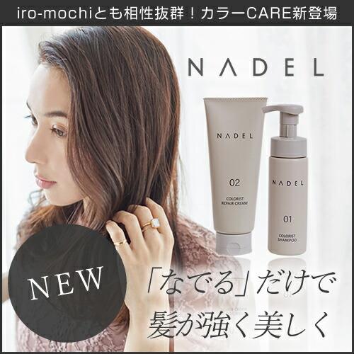 NADEL ナデル なでるだけで髪が美しく!