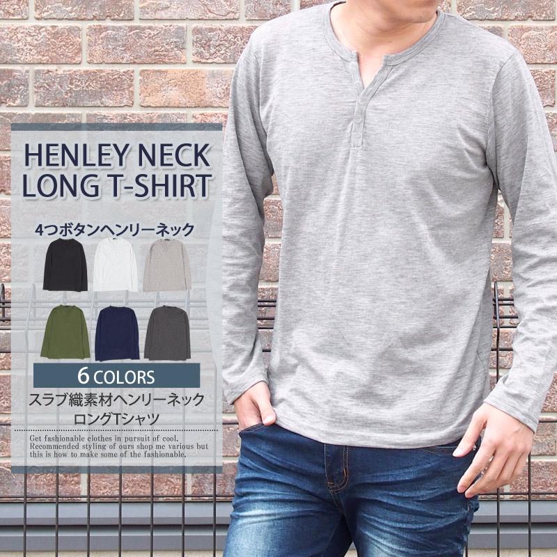 メンズ,メンズファッション,メンズカジュアル,通販,Tシャツ,長袖,ロングTシャツ,ロンT,スラブ織,無地,カットソー,ティーシャツ,春,夏,トップス,SO175-705