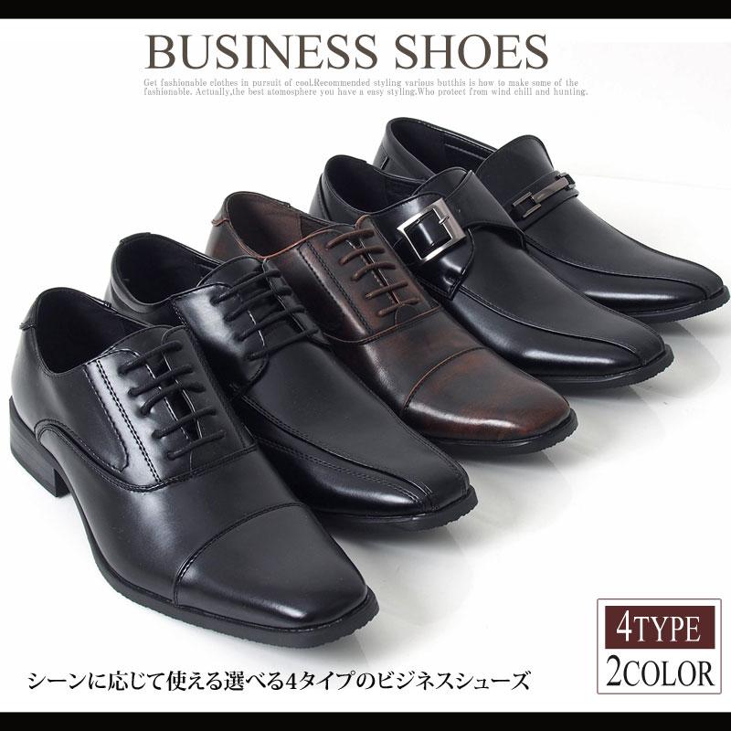 メンズ,メンズファッション,通販,ビジネスシューズ,フェイクレザー,ロングノーズ,ストレートチップ,モンクストラップ,ビット,レースアップ,ドレスシューズ,紳士靴,BR8010,BR8011,BR8012,BR8013
