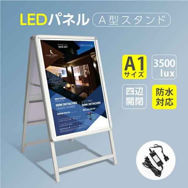 LEDライトパネル付きメニュースタンド A1 片面