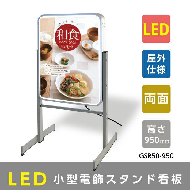 LED電飾看板 内照式/楕円型 W490mmxH1310mm