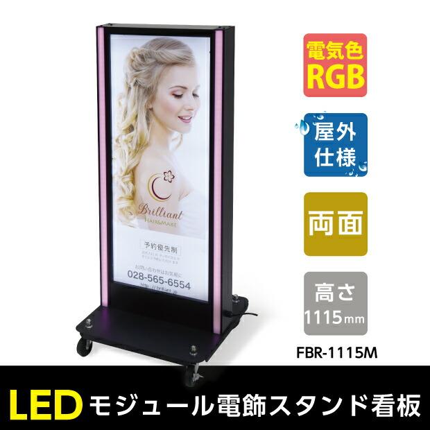 LEDモジュール電飾スタンド W500mm*h1115mm