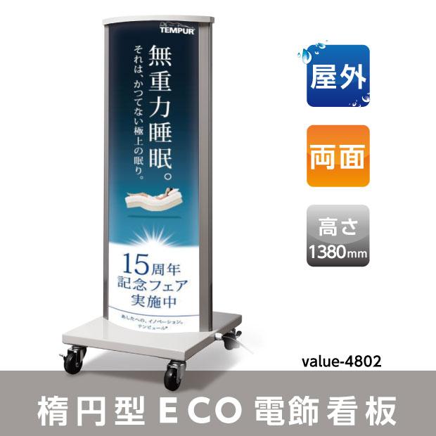 led内照式電飾スタンド(楕円型)ホワイト w400mm*h1130mm