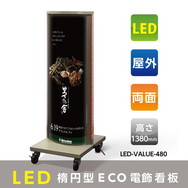 ECO点滅電飾スタンドRGB7色(楕円型) W400mmxH1130mm