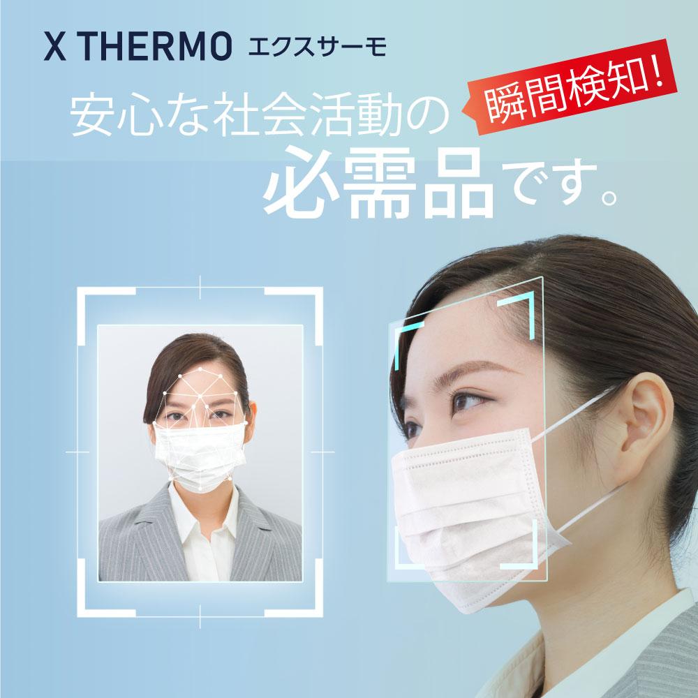 ai顔認識温度検知