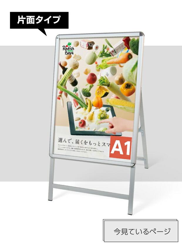 アルミ製A型看板A2