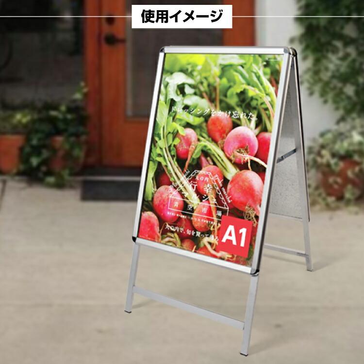 アルミ製A型看板A1
