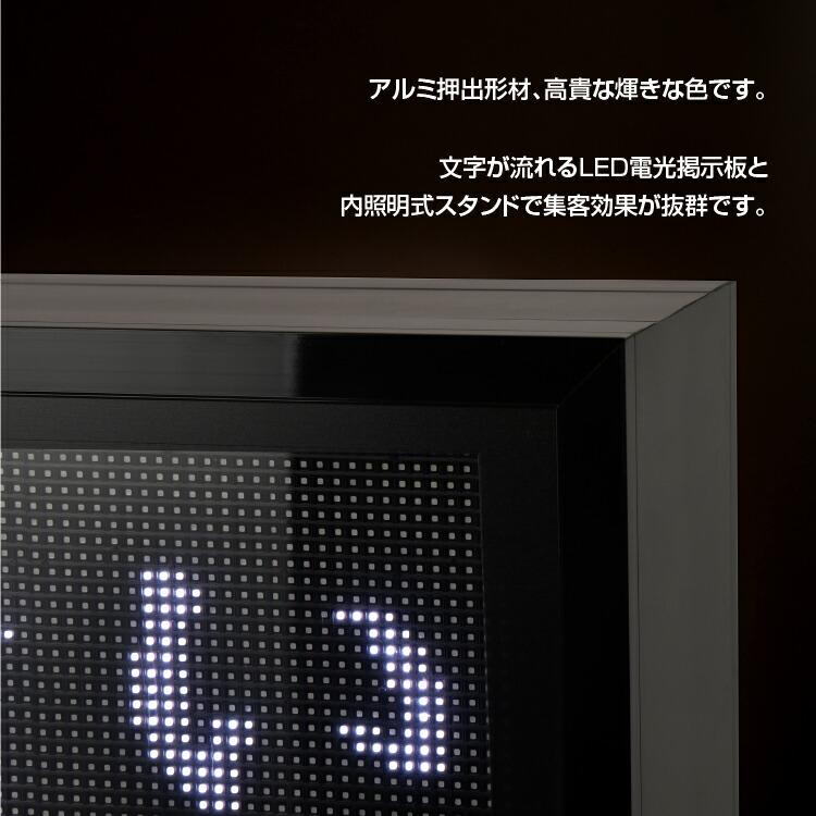 電子看板付き置き看板
