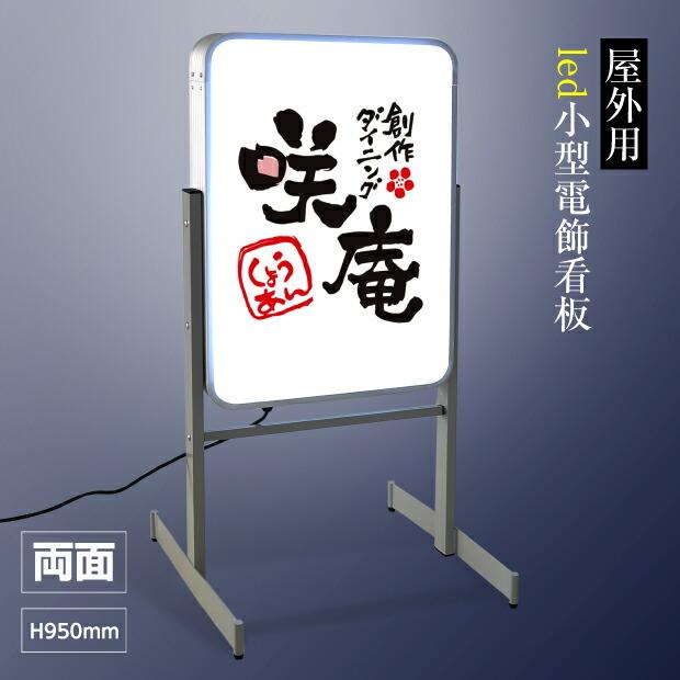 LED小型電飾スタンド看板 H950mm