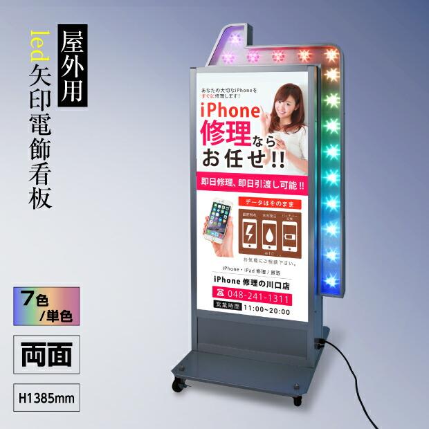 内照式 LED矢印点滅付き 電飾看板 屋外用 シルバーYSO-1385M
