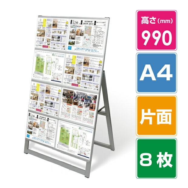 カードケース差し替え式 A型看板 A型看板 A4横8片面