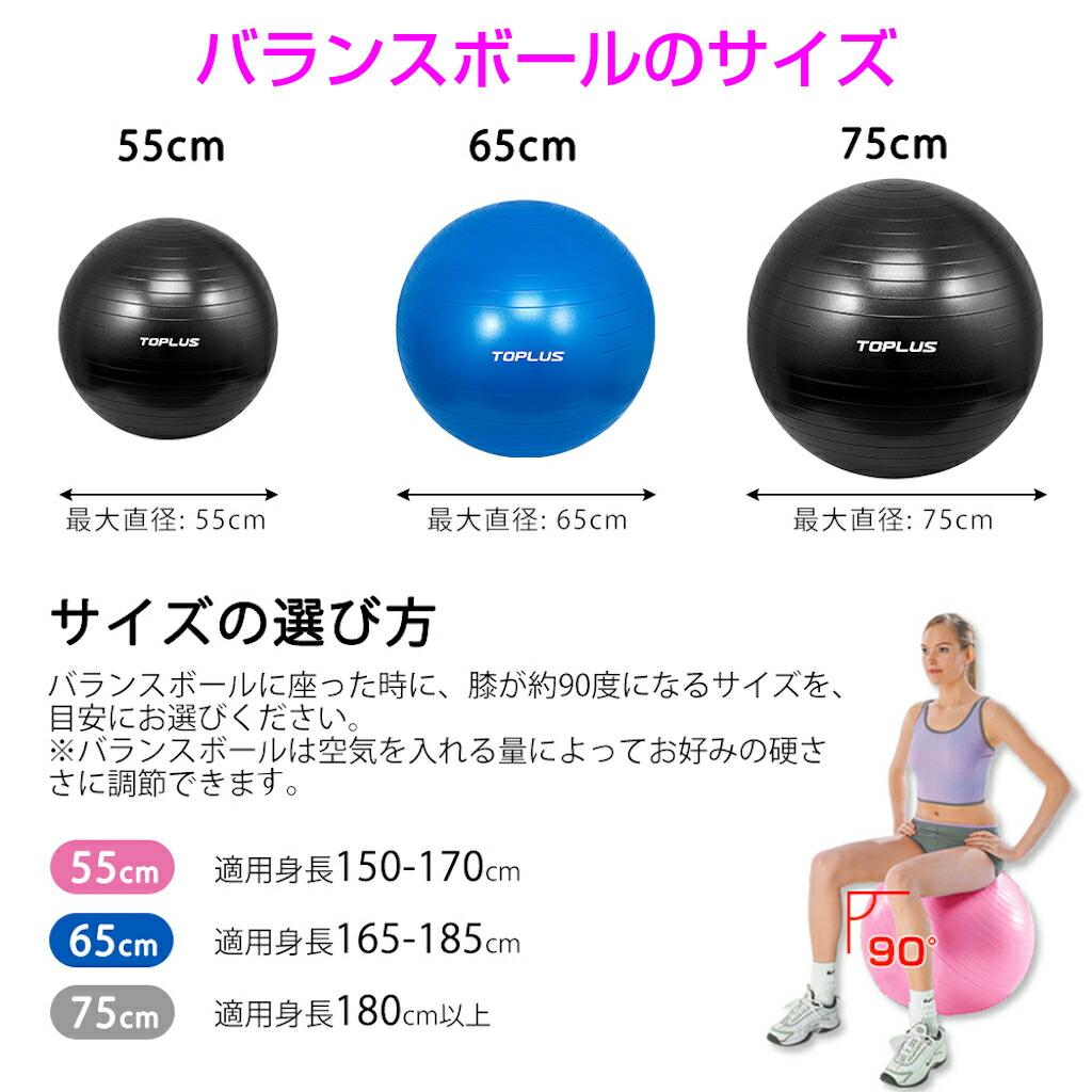 サイズ バランス ボール バランスボールを椅子の代わりにした体験談。選び方と注意点