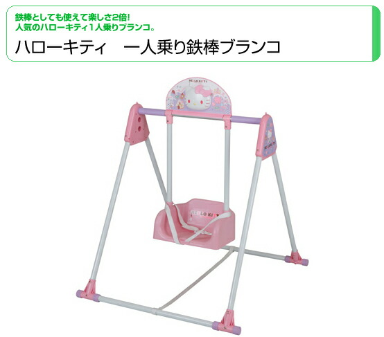 With One Child Service Vehicle To Two Playground Equipments One Room Private Business Swing Hello Kitty Passenger Horizontal Bar ブランンコ 0182 D