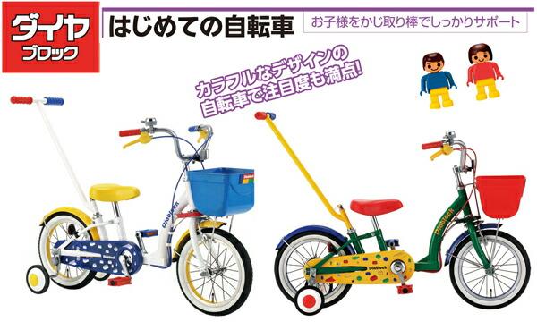 ダイヤブロックはじめての自転車