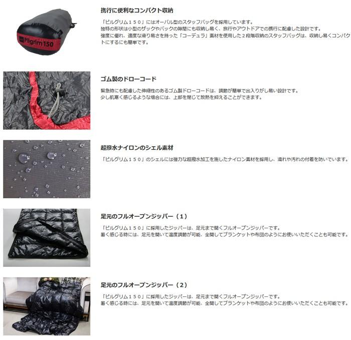 イスカ ISUKA 寝袋 ダウンシュラフ ピルグリム 150 ブラック 139401