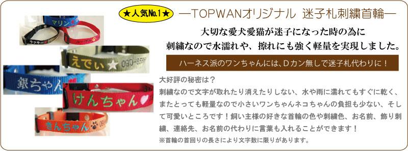 TOPWANオリジナルの刺繍迷子札首輪