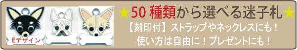 50種類の迷子札