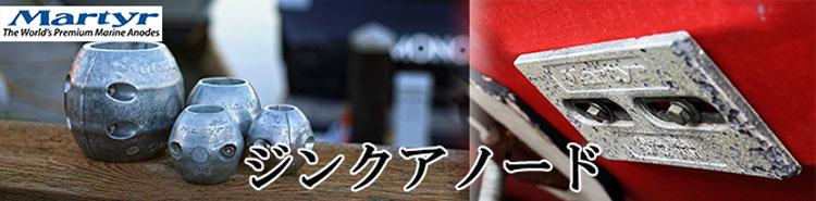 ジンクアノード(防食亜鉛)