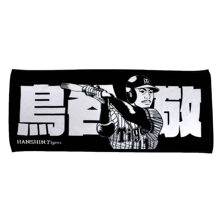 阪神タイガーズ グッズ 鳥谷 フェイスタオル  2019