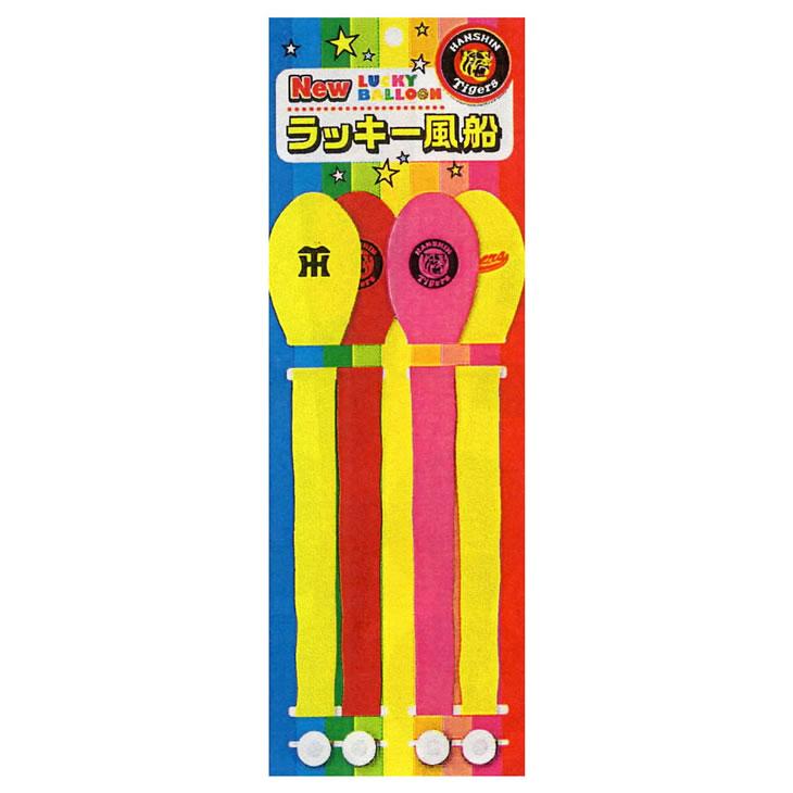 阪神タイガース ラッキー風船 商品画像