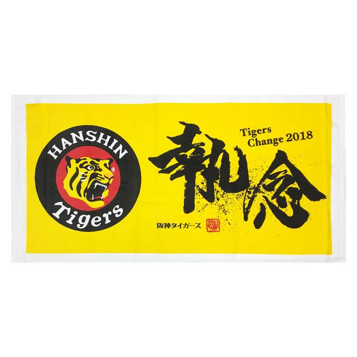 阪神タイガーズ シーズンロゴタオル 2018