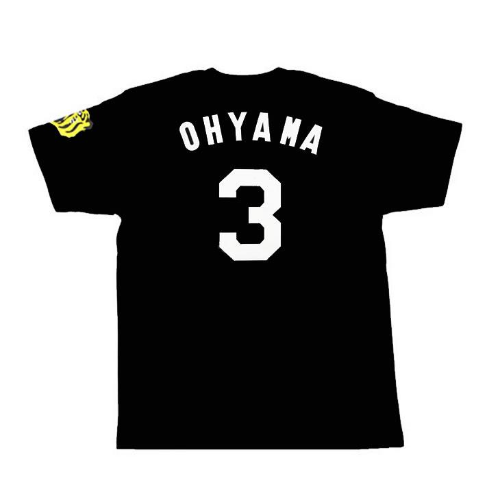 阪神タイガース グッズ 大山 背番号Tシャツ 背番号3