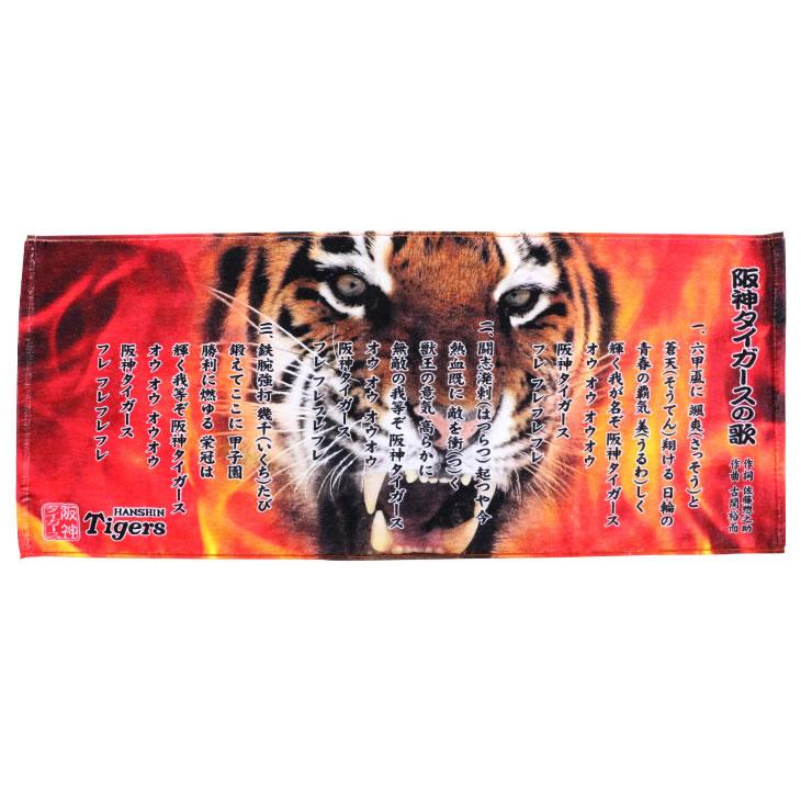 阪神タイガーズ 六甲おろしフェイスタオル