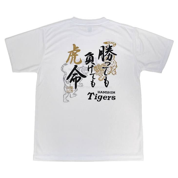 阪神タイガース グッズ 勝っても負けても虎命 Tシャツ ホワイト
