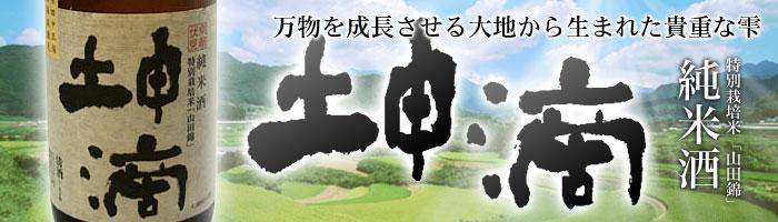 坤滴(こんてき)