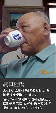 農口尚彦杜氏