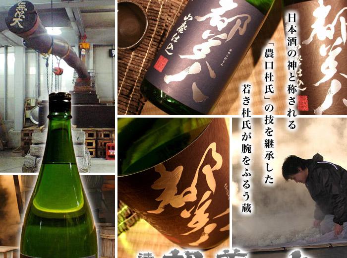 日本酒の神「農口杜氏」の技を継承した若き杜氏が腕をふるう、昔ながらの山廃仕込みにこだわる淡路の蔵