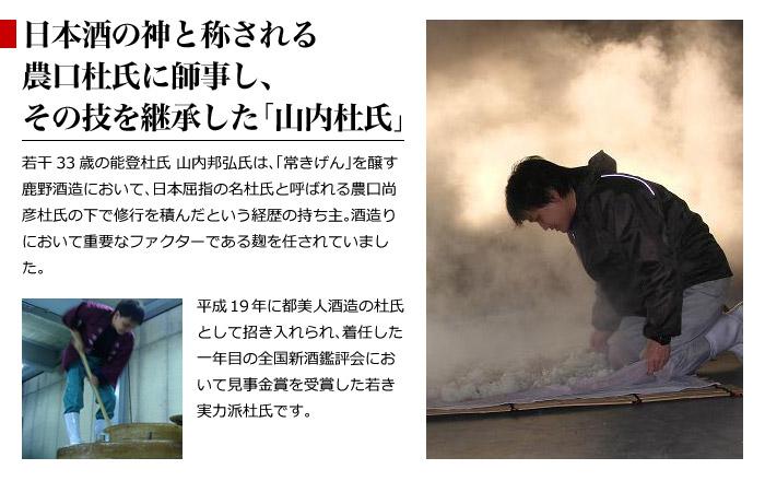 日本酒の神と称される農口杜氏に師事し、その技を継承した「山内杜氏」