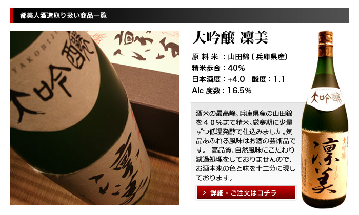 大吟醸 凜美(りんび) 1,800ml 箱入