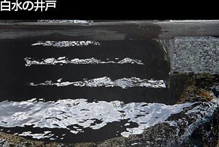白水の井戸