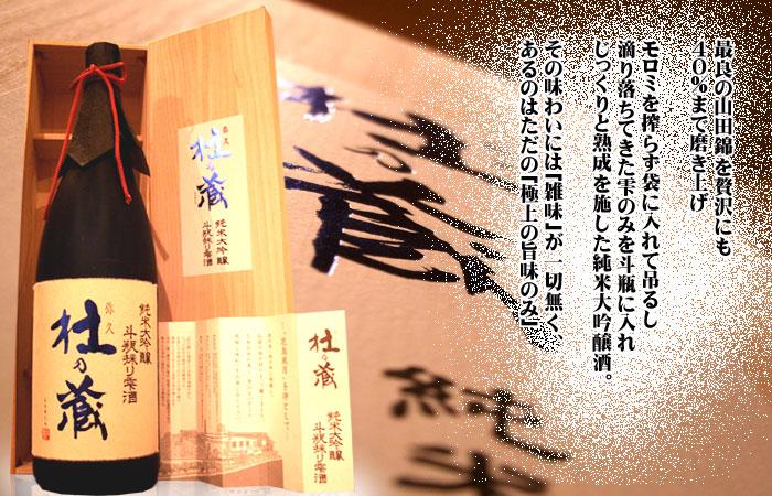 最良の山田錦を贅沢にも40%まで磨き上げモロミを搾らず袋に入れて吊るし滴り落ちてきた雫のみを斗瓶に入れじっくりと熟成を施した純米大吟醸酒