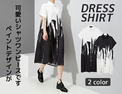 ペイントデザインシャツ
