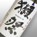 獺祭(だっさい)純米大吟醸 遠心分離二割三分 1.8L
