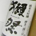 獺祭(だっさい)純米大吟醸 磨き二割三分 1.8L