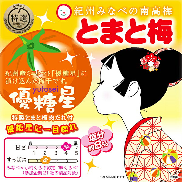 優糖星(とまと)に一目惚れ!!