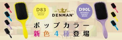 デンマンD90L