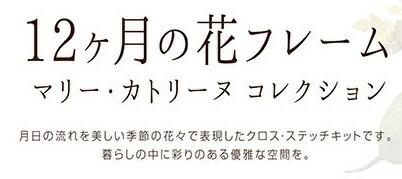 12ヶ月の花フレーム〜マリー・カトリーヌ・コレクション〜