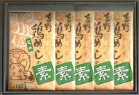 吉野鶏めしの素ギフトセット
