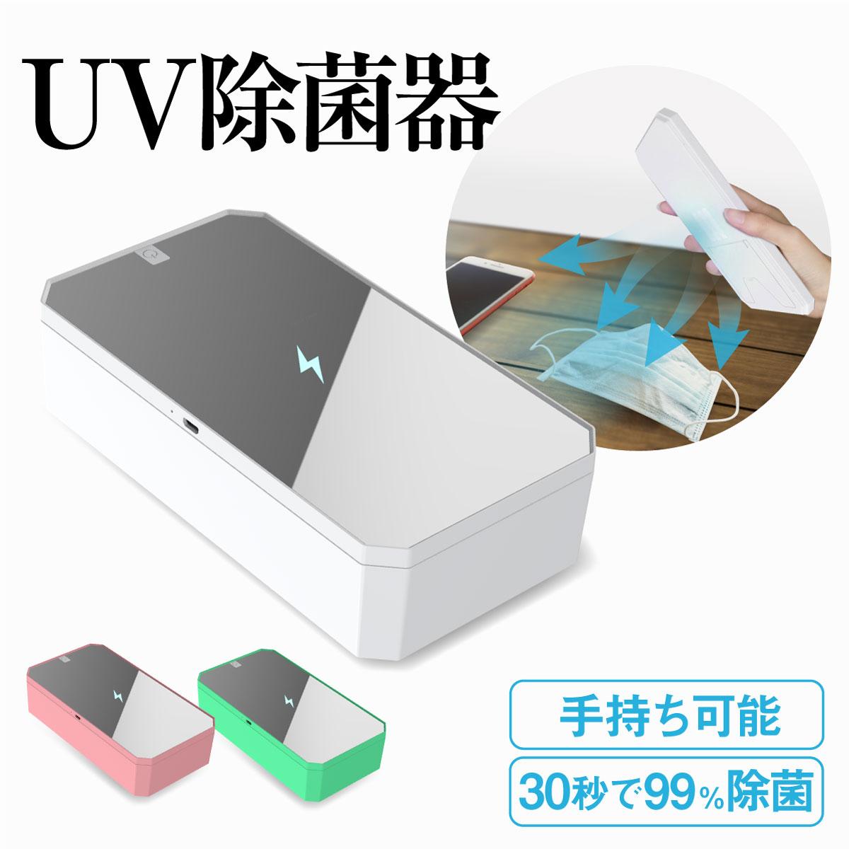 UV除菌器